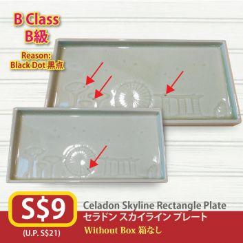 B級セラドンスカイラインプレート(長方形)