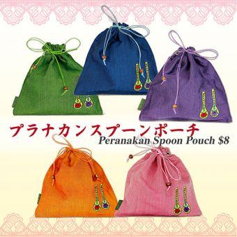 プラナカン スプーン巾着(小)