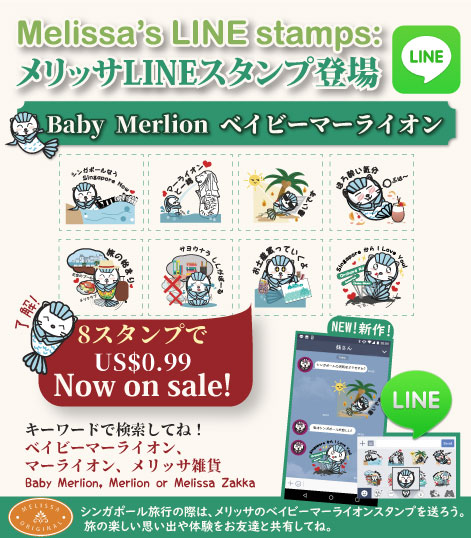 LINE stamp Baby Merlion