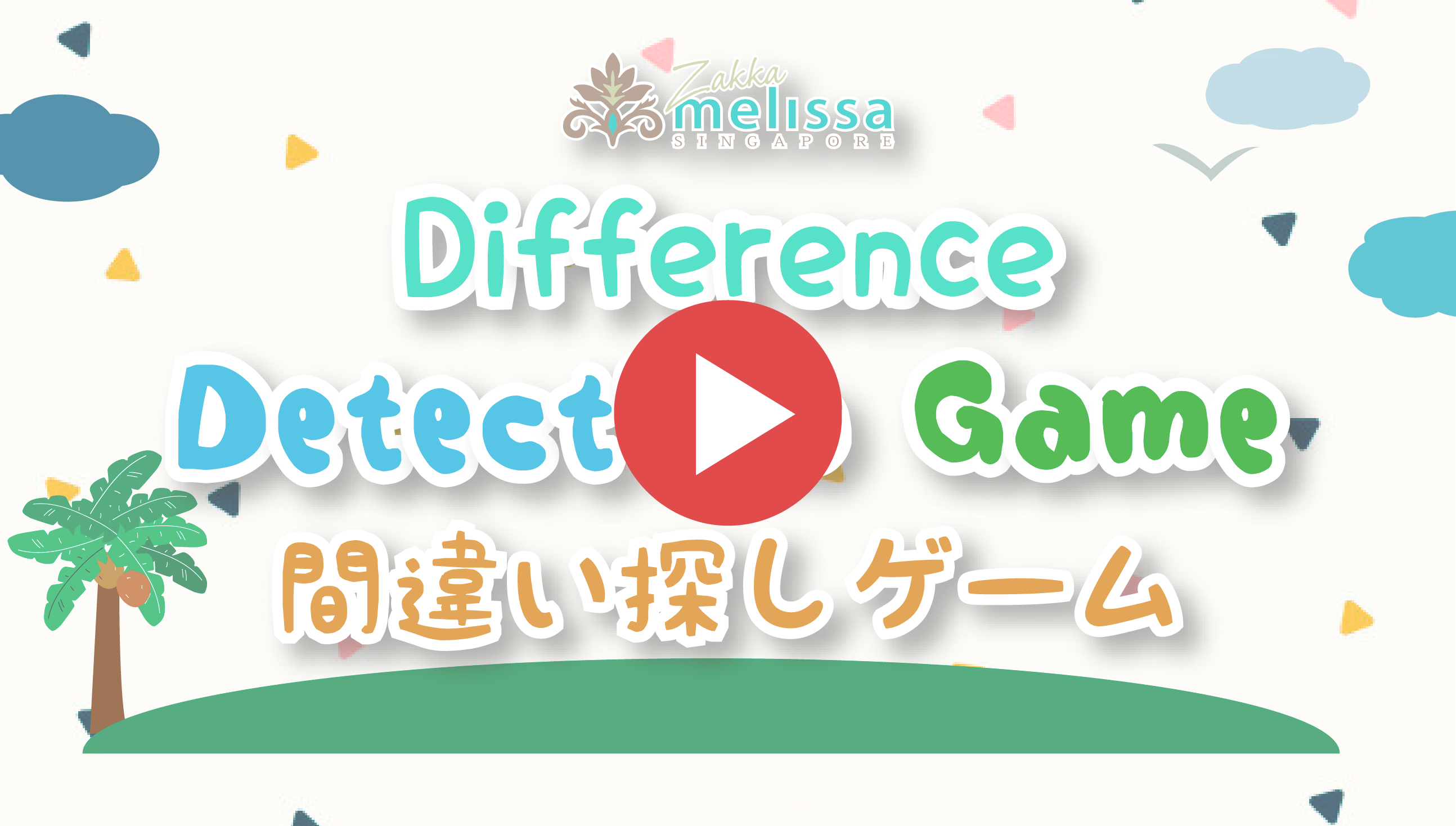 Difference Detection