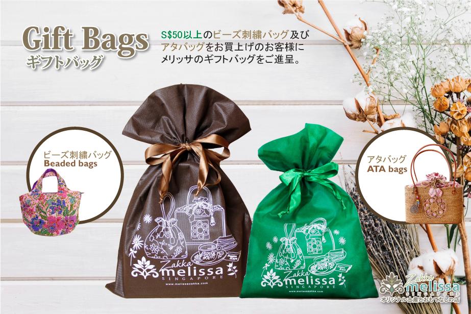 Melissa Gift Bag ギフトバッグ