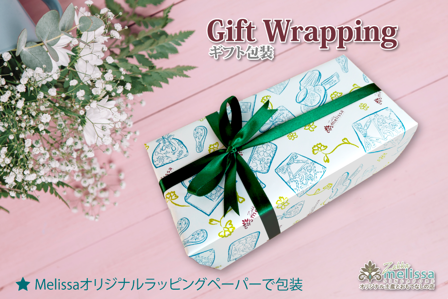 Melissa Gift Wrapping ギフトラッピング