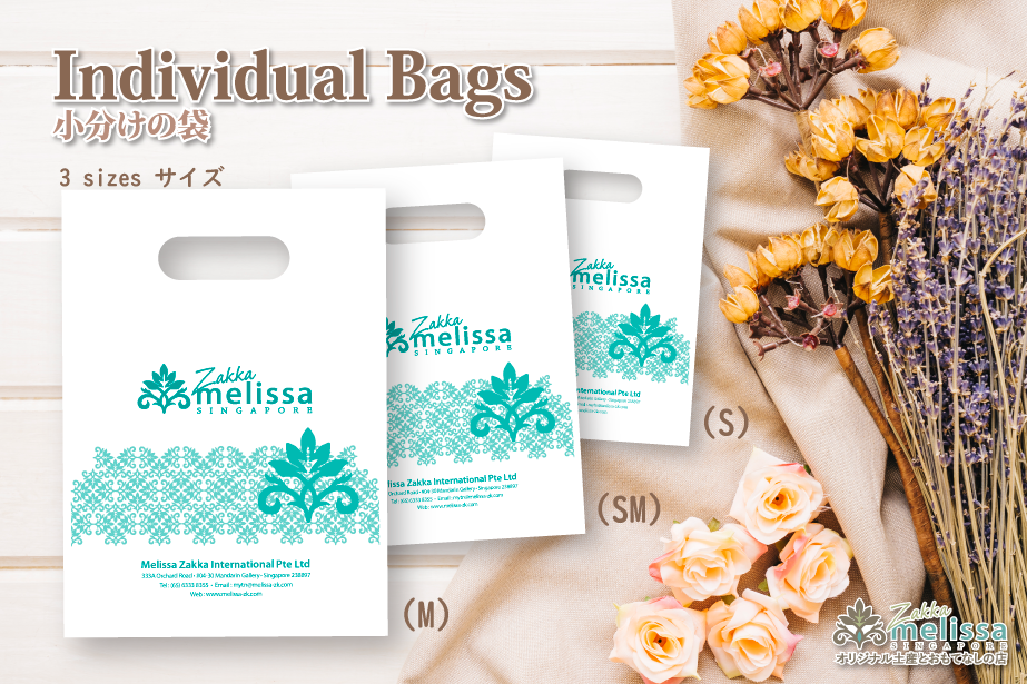 Melissa Individual Bags 小分けの袋