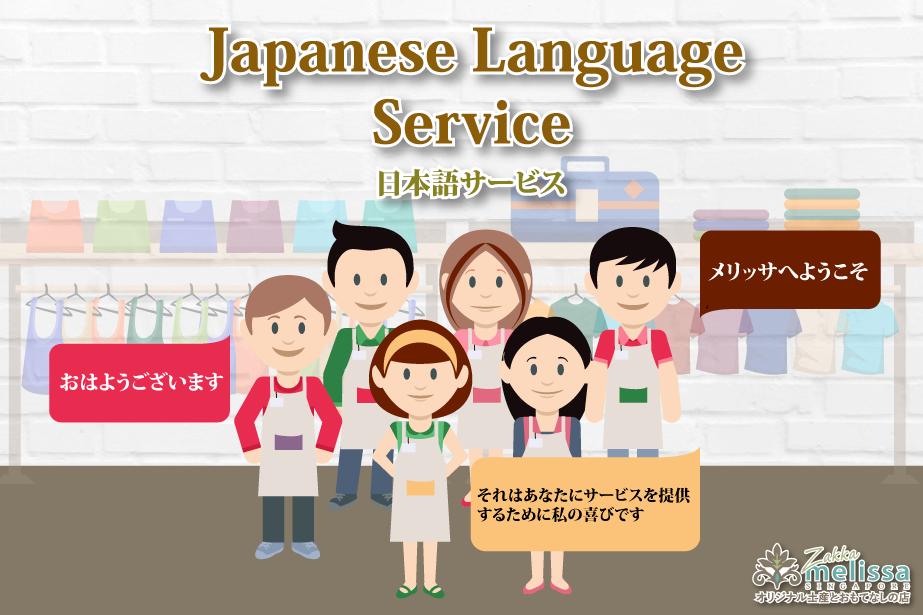 Japanese Language Service 日本語サービス
