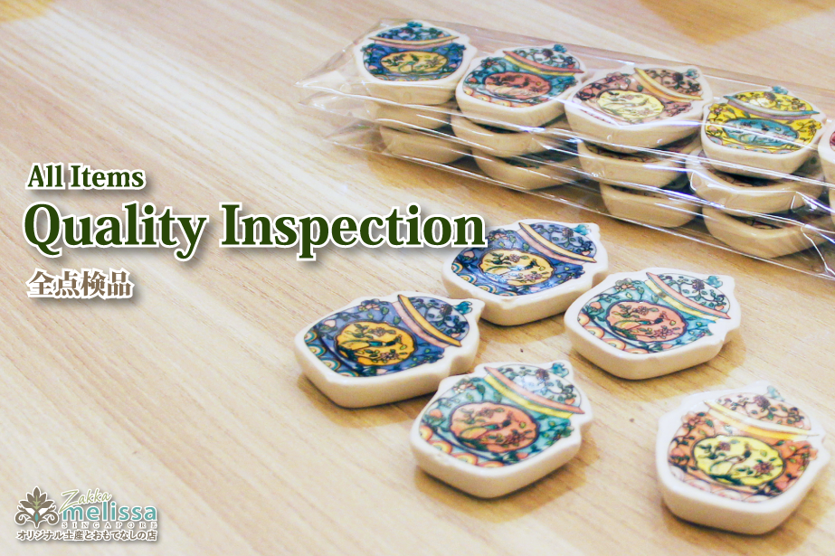 Quality Inspection 全点検品