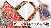 ビーズ刺繍バーグ&小物