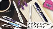 メリッサのフリクションペン