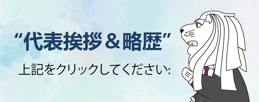 """""""代表挨拶&略歴"""""""