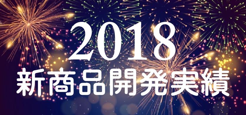 2018 new development list