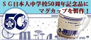SG日本人中学校50周年マグカップを製作